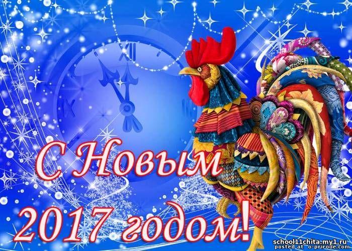 С наступившим вас новым 2017 годом